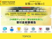 『24時間テレビ41 愛は地球を救う』番組公式サイトより
