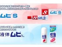 「ムヒS」と「液体ムヒS」には大きな違いが(画像は池田模範堂のHPより)