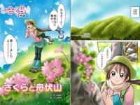 『さくらと舟伏山』(山県市役所ウェブサイト