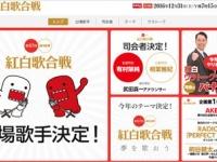 『第67回NHK紅白歌合戦』NHKオンライン
