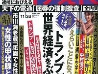 「週刊現代」(講談社)11月26日号