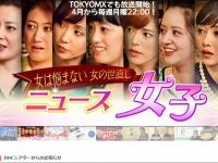 ※イメージ画像:DHCシアター『女は悩まない 女の世直し ニュース女子』オフィシャルサイトより