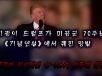 トランプの枕詞にあるNGワード(『朝鮮の今日』YouTube動画より)