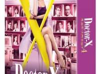 『ドクターX~外科医・大門未知子~4 DVD-BOX』(ポニーキャニオン)