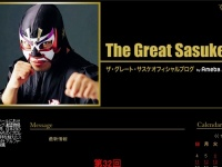 「ザ・グレート・サスケ オフィシャルブログ」より