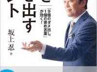 坂上忍『力を引き出すヒント 「9個のダメ出し、1個の褒め言葉」が効く!』東邦出版