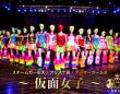 仮面女子公式サイト(仮面女子 アリス十番/スチームガールズ/アーマーガールズ【最強の地下アイドル】)より