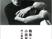 村上春樹『職業としての小説家』(新潮社)