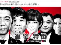 ※イメージ画像:フジテレビ系『FNN選挙特番 ニッポンの決断!2017』