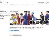 逆転裁判15周年記念「逆転裁判画廊」イベント公式サイトより。