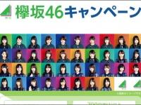 ローソン・欅坂46コラボキャンペーン公式サイトより