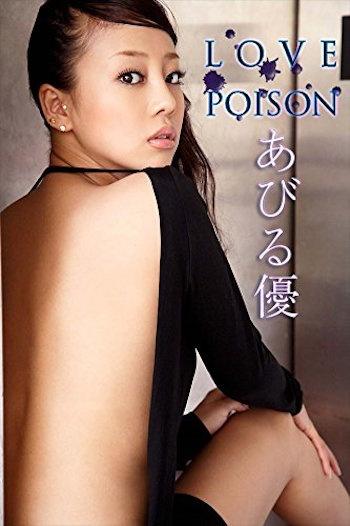 「あびる優 LOVE POISON」より