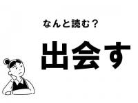 """【難読】""""であわす""""じゃない? 「出会す」の正しい読み方"""