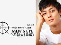 MEN'S EYE Vol.67 立花裕太《前編》