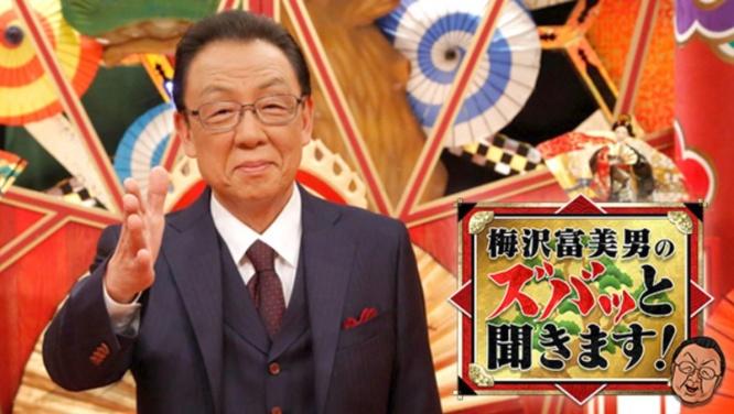 ※画像は『梅沢富美男のズバッと聞きます!』公式サイトより