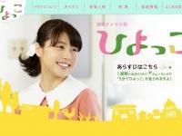 「連続テレビ小説『ひよっこ』|NHKオンライン」より