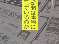 デマを指摘する安田浩一の『沖縄の新聞は本当に「偏向」しているのか』(朝日新聞出版)