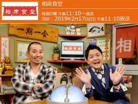 『相席食堂』(朝日放送)番組公式サイトより
