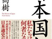 日本国紀(幻冬舎)