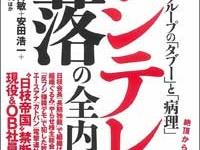『フジテレビ凋落の全内幕』(宝島社)