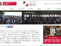 NHK『クローズアップ現代+』番組公式サイトより。