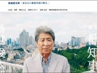 ※画像は「鳥越俊太郎公式サイト: 東京都知事候補」より引用