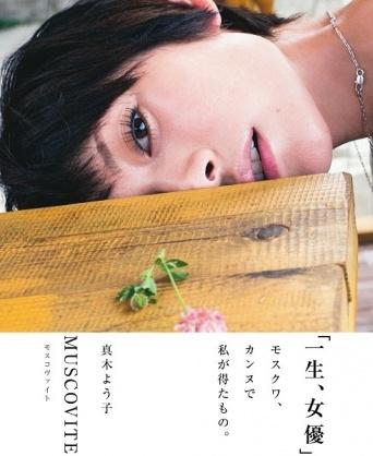 「真木よう子写真集 MUSCOVITE」より