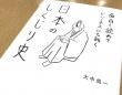 『日本史のしくじり史』(総合法令出版刊)