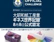大昭和紙工産業株式会社のプレスリリース画像