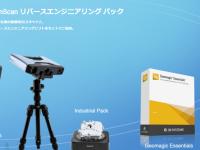 日本3Dプリンター株式会社のプレスリリース画像