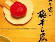 ~05.06[水] / 東京都 / OMOTESANDO HILLS POCKET(表参道ヒルズ 本館地下3階)