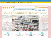 『アニメイト AKIBA ガールズステーション』公式サイトより。