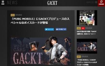 ※画像はGACKTの公式サイトより