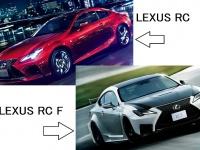レクサスが「RC」、「RC F」をマイナーチェンジして販売開始に