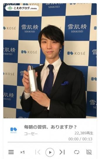 ※画像はKOSEの公式ブログ『KOSE SPORTS BEAUTY NEWS』より