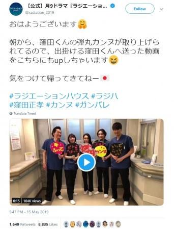 ※画像はフジテレビ系月9ドラマ『ラジエーションハウス』の公式ツイッター『@radiation_2019』より