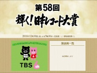 イメージ画像:『第58回 輝く!日本レコード大賞』TBS公式サイトより