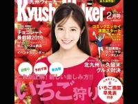 「九州ウォーカー」(KADOKAWA)2月号より