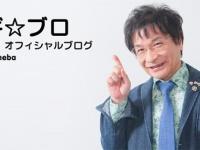 尾木直樹オフィシャルブログより