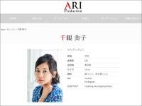 ARI Production 公式サイトより
