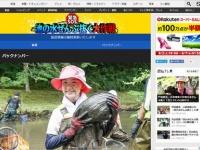 『池の水ぜんぶ抜く』テレビ東京