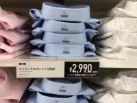 ユニクロの「ファインクロスシャツ」(2990円)