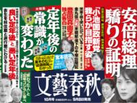 岩田記者が寄稿した「文藝春秋」(10月号)広告