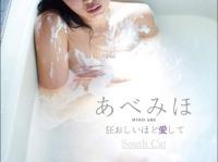 ※イメージ画像:『狂おしいほど愛して/あべみほ[DVD]』サウスキャット