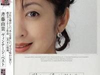 ※画像は、『斉藤由貴 ヴィンテージ・ベスト』(ポニーキャニオン)より引用