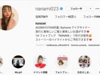 ※画像はNANAMIのインスタグラムアカウント『@nanami023』より