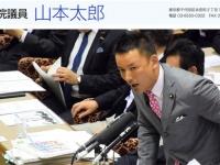 「参議院議員 山本太郎」オフィシャルサイトより