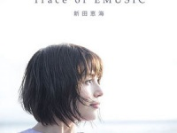 『Trace of EMUSIC』(emitsun)