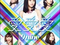 ※イメージ画像:「愛 愛 愛(初回生産限定盤A)」9nine/SME
