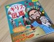 『キャラ絵で学ぶ! キリスト教図鑑』(すばる舎刊)